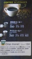 タリーズ 本日コーヒー
