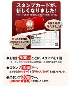 高倉 カード