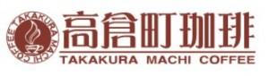 高倉 ロゴ