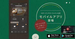 スタバ アプリ1
