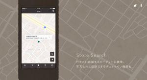 スタバ アプリ3