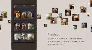 スタバ アプリ4