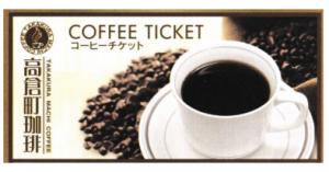 高倉町 チケット1