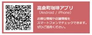 高倉町 アプリ1