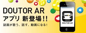 ドトール アプリ1