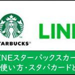 【LINEスターバックスカード】作り方・使い方・スタバカードとの違い